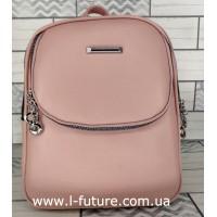 Женская Сумка-Рюкзак Арт.20605 Цвет Пудра