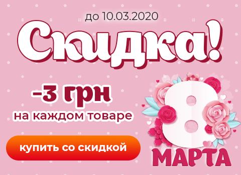 СКИДКИ 8 МАРТА