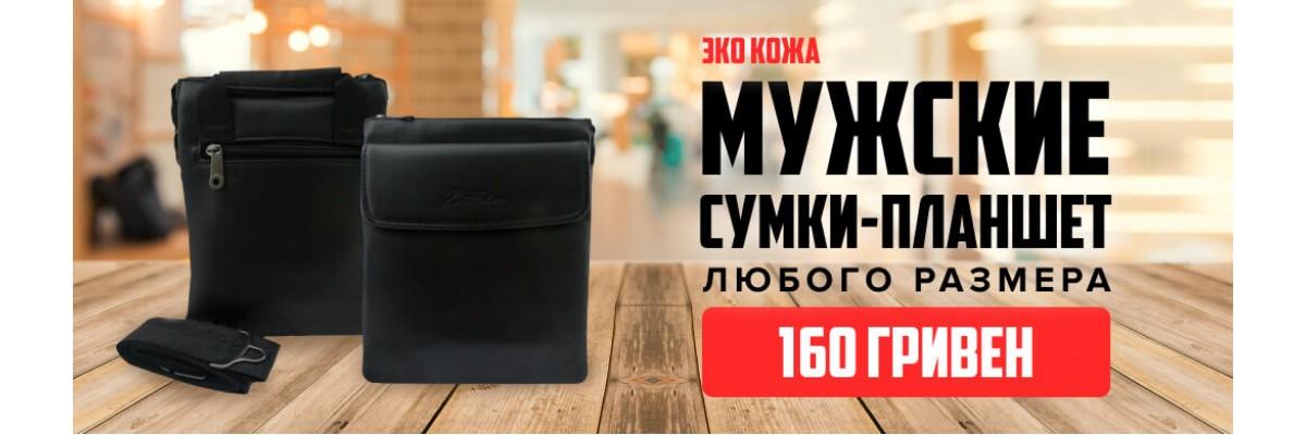 Мужские сумки-планшет
