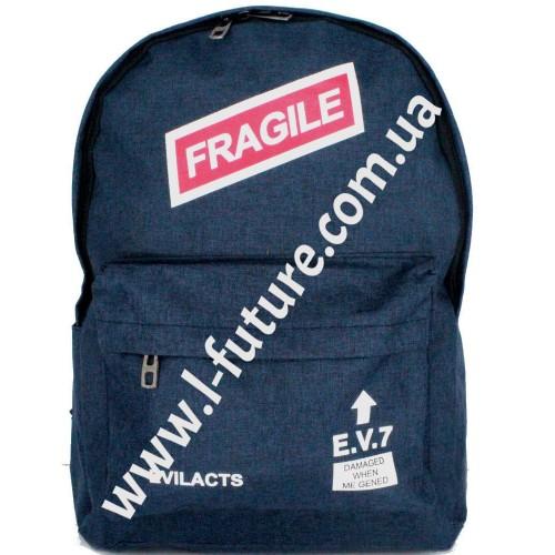 Женский рюкзак Арт. 1101 Цвет Тёмно-Синий
