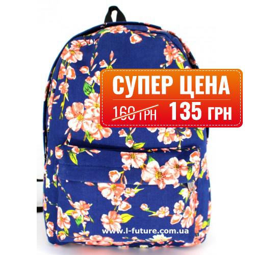 Женский рюкзак Арт. 308-1 Цвет 2