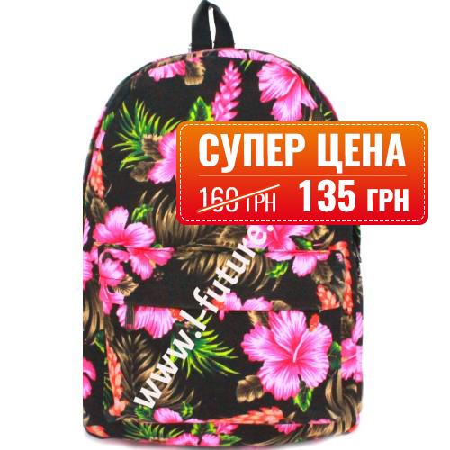 Женский рюкзак Арт. 308-1 Цвет 14