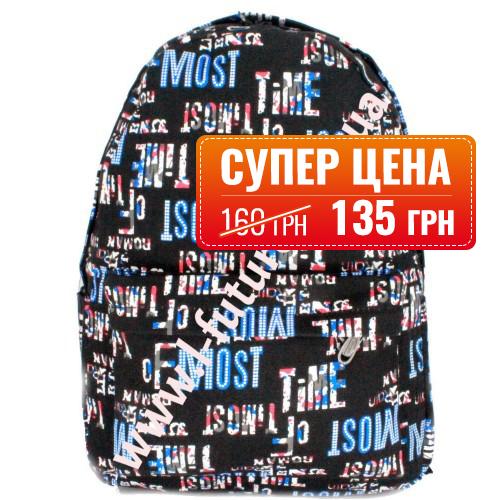 Женский рюкзак Арт. 308-1 Цвет 11