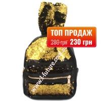 Женский Рюкзак С Пайетками Арт. 181  Цвет Чёрный С Золотом