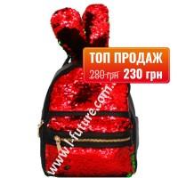 Женский Рюкзак С Пайетками Арт. 181  Цвет Красный С Зелёным