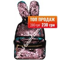 Женский Рюкзак С Пайетками Арт. 181  Цвет Розовый С Голубым